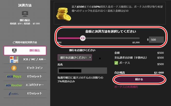 クイーンカジノ銀行振込手順画3