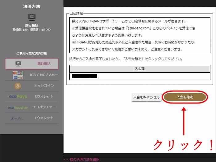 クイーンカジノ銀行振込手順画4